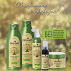 Professional Organic Hair Care